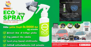 Eco Spray for eco friendly vehicle by Viron Sri-Lanka